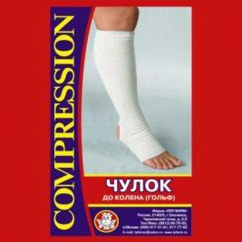 Чулок компрессионный со швом до колена 3 класс компрессии