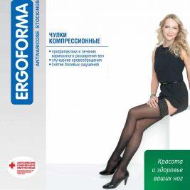 Чулки компрессионные профилактические Ergoforma 201