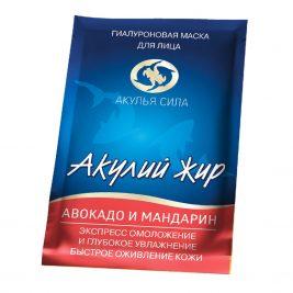 Гиалуроновая маска экспресс омоложение и глубокое увлажнение для лица. Акулий жир. Авокадо и мандарин