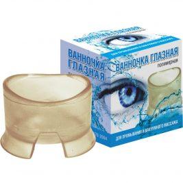 Ванночка глазная полимерная для промывания и вакуумного массажа глаз