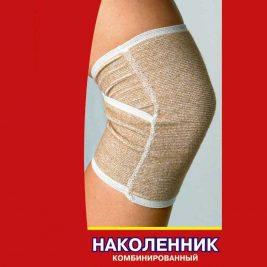 Бандаж компрессионный на коленный сустав комбинированный